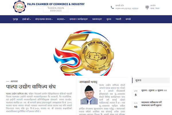 Palpa Chamber of Commerce and Industry